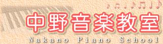 上尾市ピアノ教室|中野音楽教室